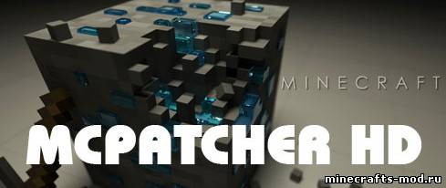 MCPatcher HD 1.6.2/1.6.1/1.5.2