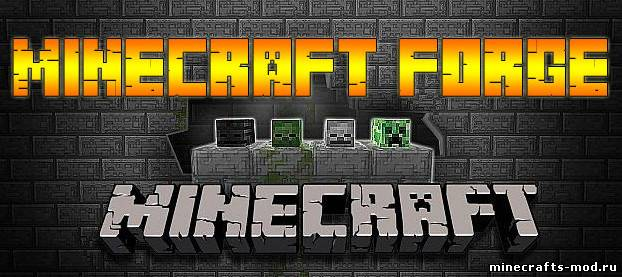 [API] Minecraft Forge для 1.6.4