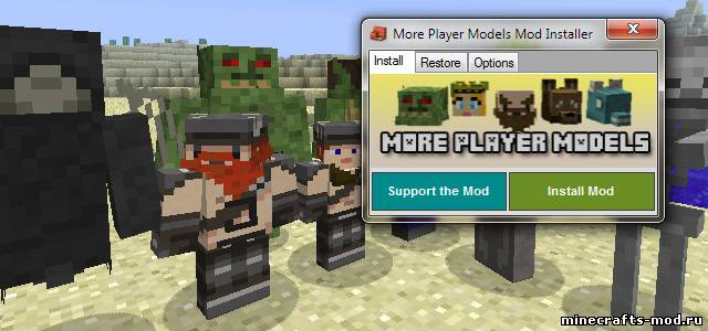 More Player Models 1.5.1/1.5