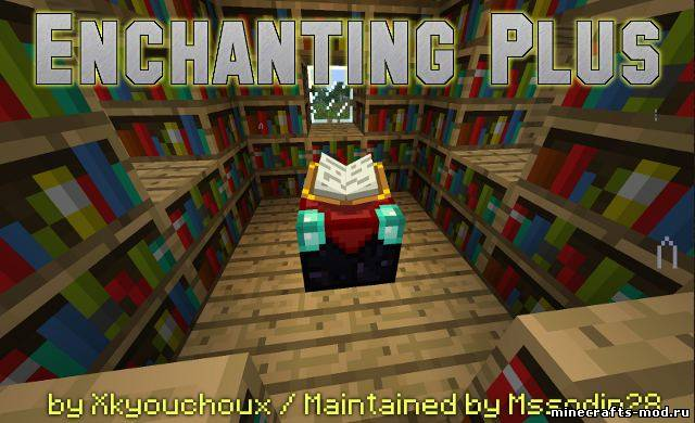 Enchanting Plus 1.5.2/1.4.7