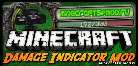 Damage Indicators 1.5.2/1.5.1/1.4.7