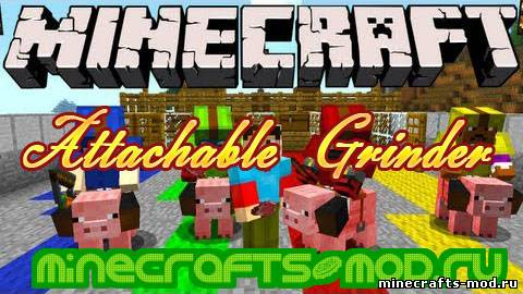 Attachable Grinder (Мясорубка) 1.6.2/1.5.1