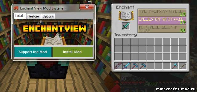 EnchantView (Инфо.Зачарований) 1.5.2/1.6.1/1.6.2