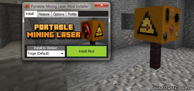 Портативный добывающий лазер 1.6.2 моды Minecraft с автоустановкой