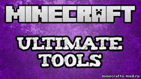 Ultimate Tools (Инструменты) 1.6.4