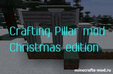 Crafting Pillar - Christmas edition (����������� �������) 1.7.x