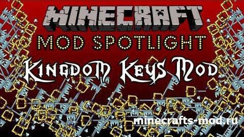 Kingdom Keys (Ключи Королевства) 1.6.4