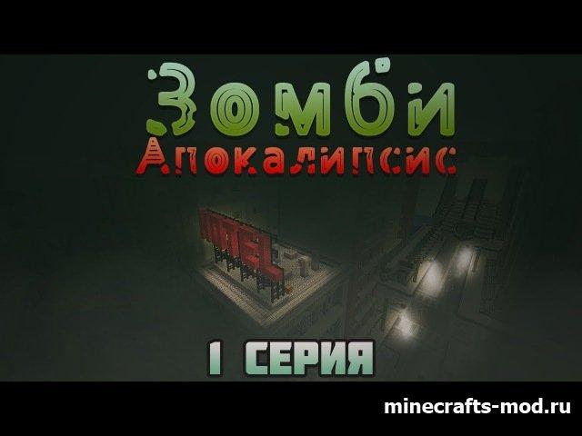 видео про майнкрафт зомби апокалипсис с оружием