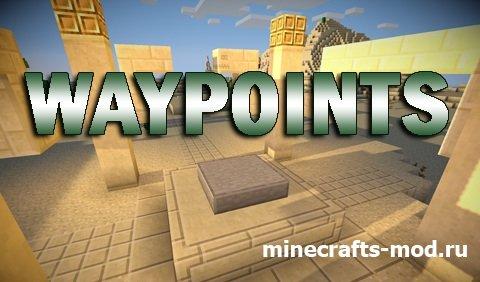 Waypoints (Т-Точки) 1.6.4