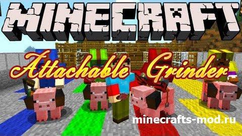 Attachable Grinder (Вытряситель ресурсов) 1.6.4