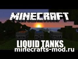 Dynamic Liquid Tanks (Динамические водохранилища) 1.6.4