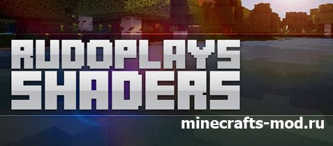 RudoPlays Shaders (Шейдеры) 1.6.4