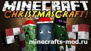 ChristmasCraft (Праздникрафт) 1.6.4