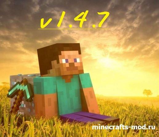 Майнкрафт 1 4 7