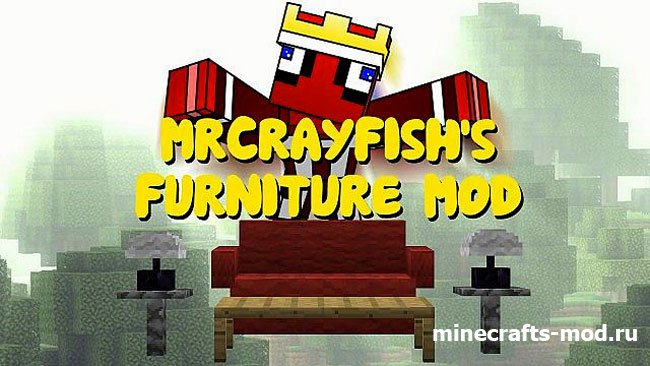MrCrayfish's Furniture (Удобная мебель) 1.6.4