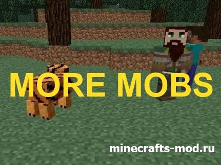 More Mobs (Много мобов) 1.6.4