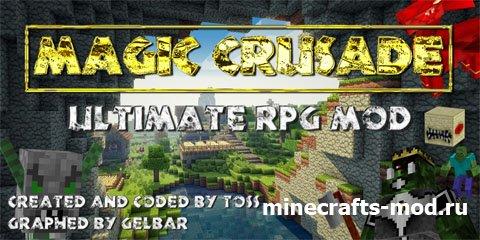 Magic Crusade RPG (РПГ-шной перевоплощение) 1.6.2
