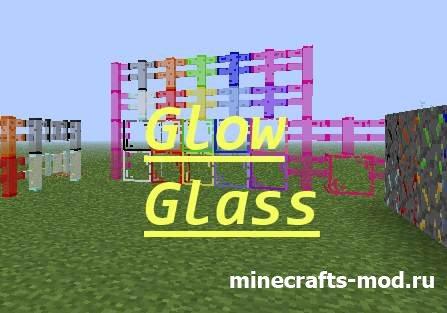 Glow Glass (Неоновая подсветка) 1.6.4