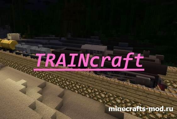 Traincraft (Поездкрафт) 1.6.4 [Клиент\Сервер]