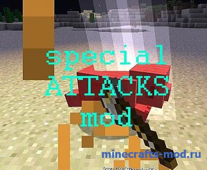 Special Attacks (Особые атаки) 1.6.4
