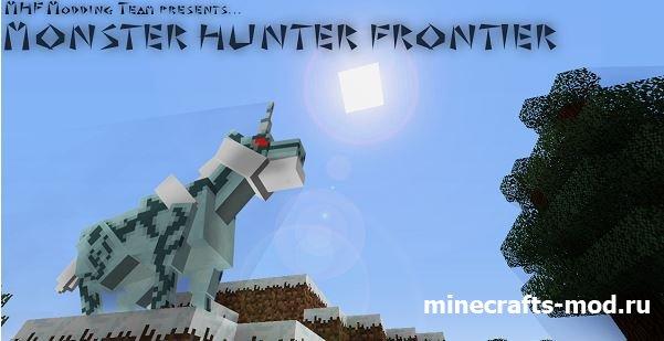 Monster Hunter Frontier (Охотничьи угодья) 1.6.4