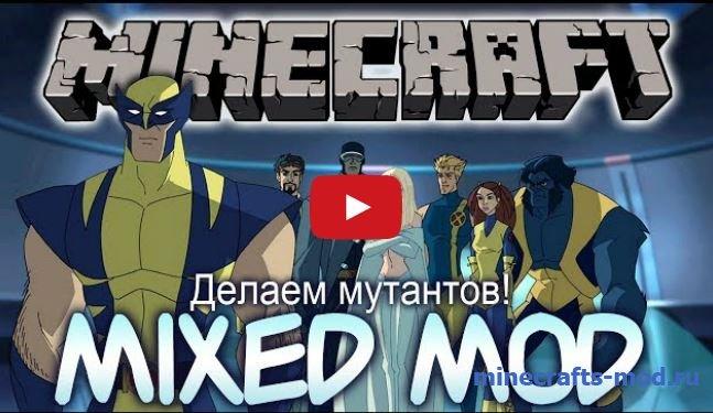 Mixed Craft (Мутантские мобы) 1.6.4