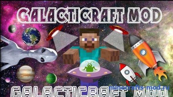 Galacticraft (Космический полет) 1.6.4\1.6.2