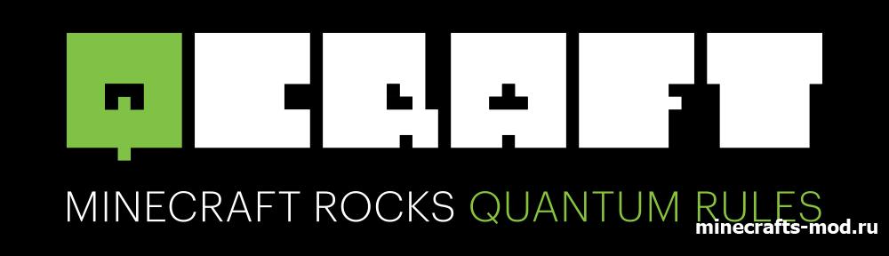 qCraft (Квантовый Майнкрафт) 1.6.4