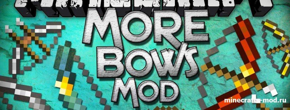More Bows (Эпические луки) 1.6.2