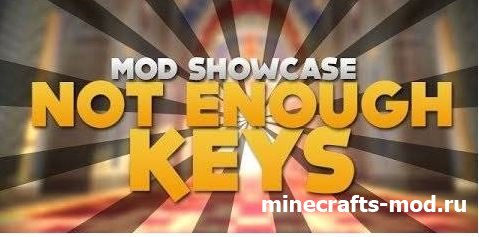 Not Enough Keys (НетБольшеПроблем) 1.7.2