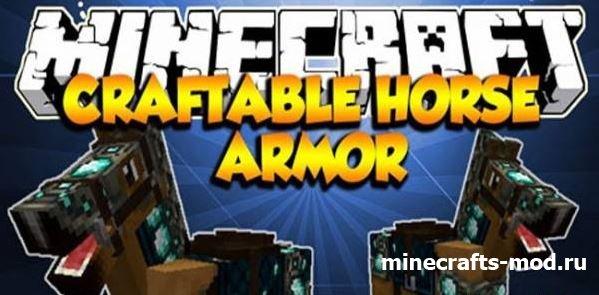 CraftableHorse Armor (Крафтобронь Лошадиная) 1.7.2