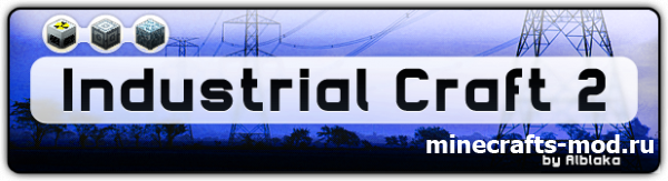 Industrial Craft 2 (Индустриализация) 1.7.2