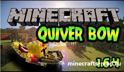 QuiverBow (Стрелковое оружие) 1..6.4