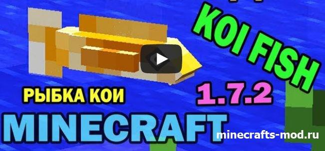 Koi Fish (Красивый лещ) 1.7.2