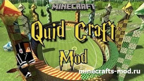 QuidCraft (КвидиКрафт) 1.5.2