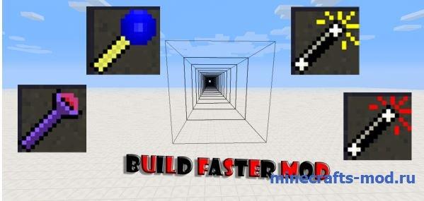 BuildFaster (БыСтрой) 1.6.4