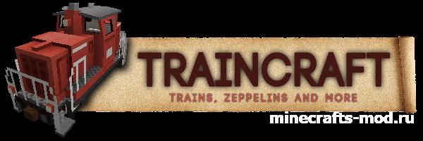TrainCraft (ПоездоКрафт) 1.6.4