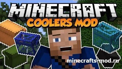 Coolers (Ланчбоксы) 1.6.4