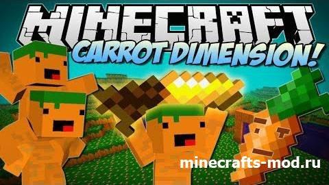 Carrot Dimension (Морковное измерение) 1.6.4