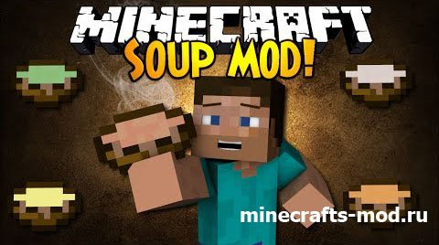 Soup (Суп) 1.7.2