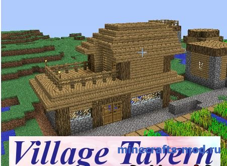 Village Taverns (Сельские Трактиры) 1.7.2