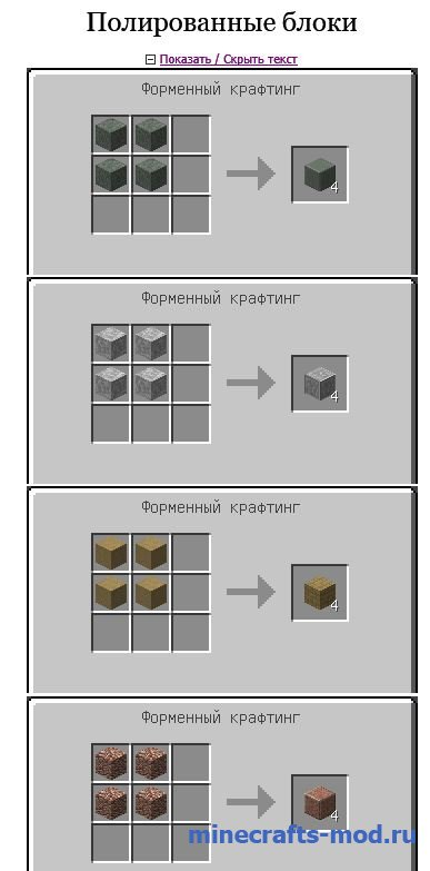 Как в майнкрафте сделать булыжник из камня