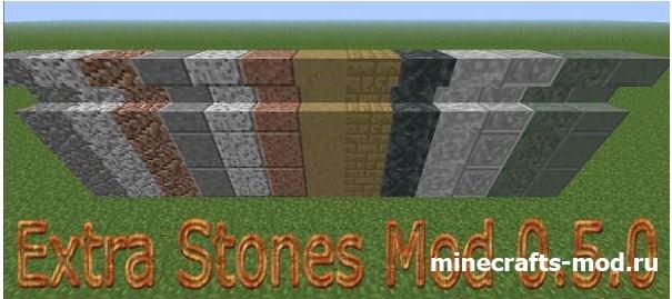 Extra Stones (Дополнительные камни) 1.6.4