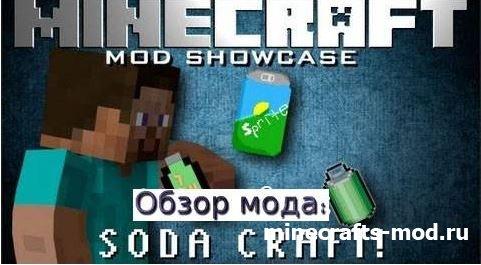 SodaCraft (Содовая) 1.5.2
