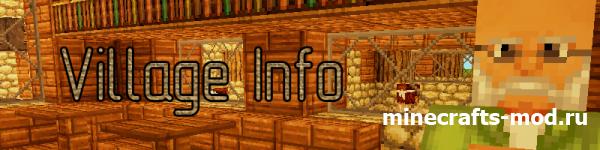 Village Info (Деревенский радар) 1.6.4