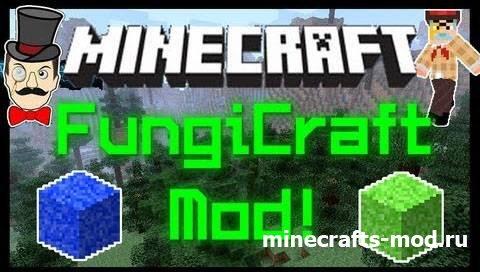 FungiCraft (ГрибоКрафт) 1.7.2