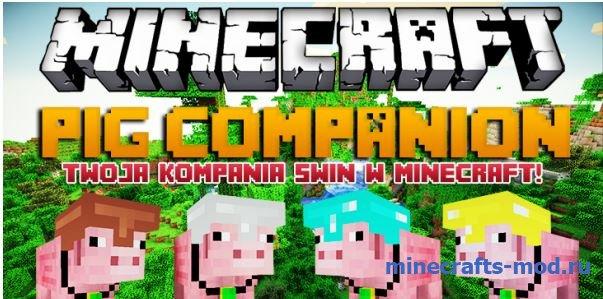 Pig Companion (Хряк Оборонитель) 1.7+