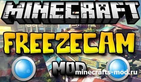 FreezeCam (СтойкаяКамера) 1.7.2