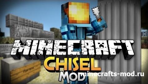 Chisel (Зубило) 1.7.2