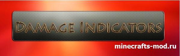 Damage Indicators (Показатели урона) 1.7.2